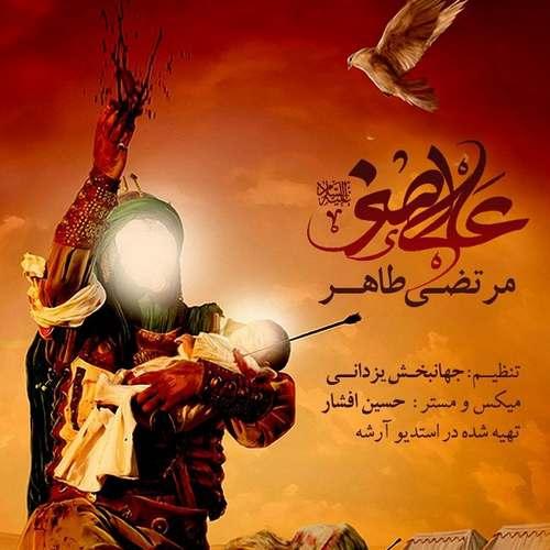 دانلود آهنگ مرتضی طاهر علی اصغر