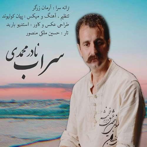 دانلود آهنگ نادر محمدی سراب