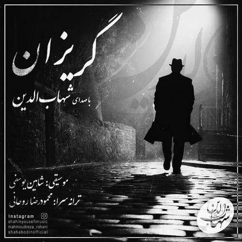 دانلود آهنگ شهاب الدین گریزان