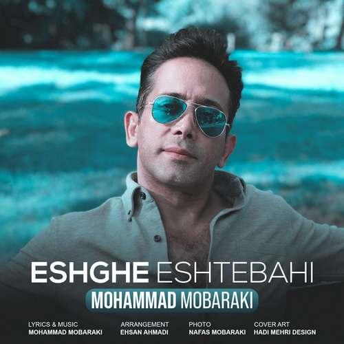 دانلود آهنگ محمد مبارکی عشق اشتباهی