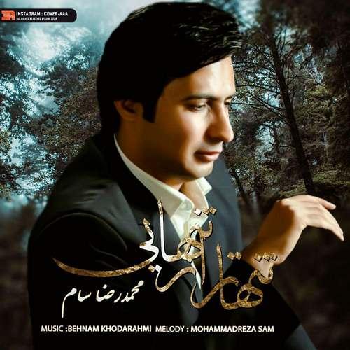 دانلود آهنگ محمدرضا سام تنهاتر از تنهایی
