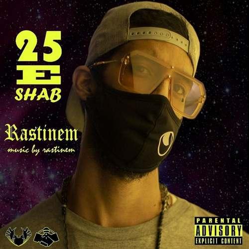 دانلود آهنگ راستینم ۲۵e Shab