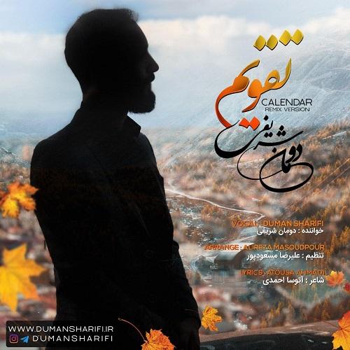 دانلود آهنگ دومان شریفی تقویم ( ریمیکس )