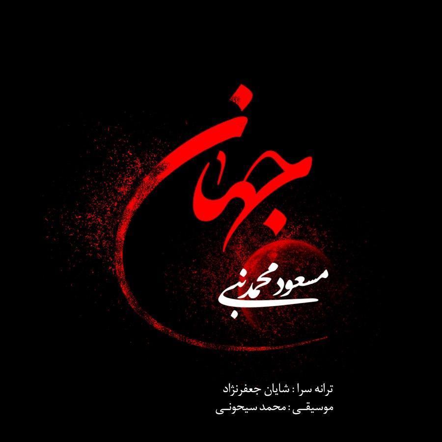دانلود آهنگ مسعود محمد نبی جهان