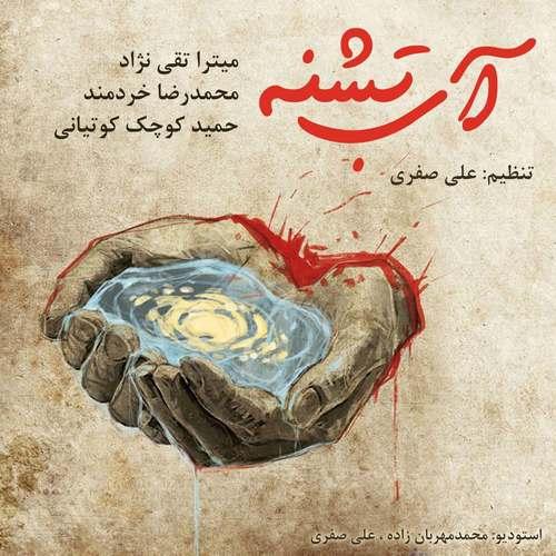 دانلود آهنگ محمدرضا خردمند و حمید کوچک کوتیانی آبِ تشنه