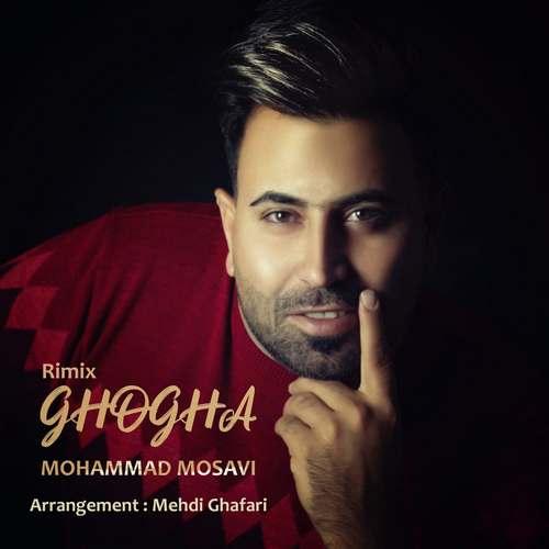 دانلود آهنگ محمد موسوی غوغا (ریمیکس)
