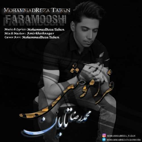 دانلود آهنگ محمدرضا تابان فراموشی