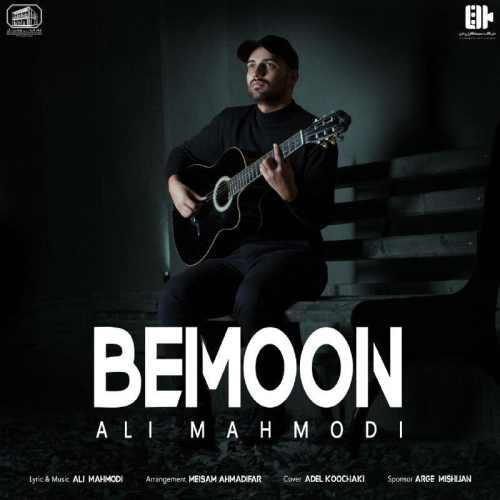 دانلود آهنگ علی محمودی بمون