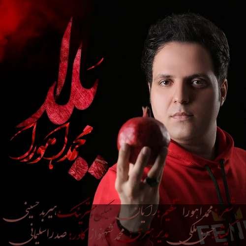 دانلود آهنگ محمد اهورا یلدا (کیفیت اصلی) متن آهنگ