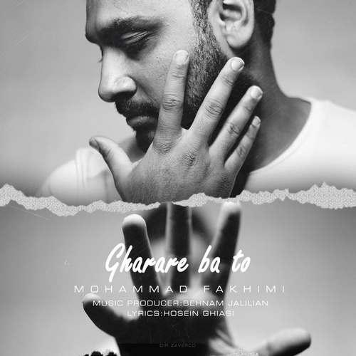 دانلود آهنگ محمد فخیمی قرار با تو (کیفیت اصلی) متن آهنگ