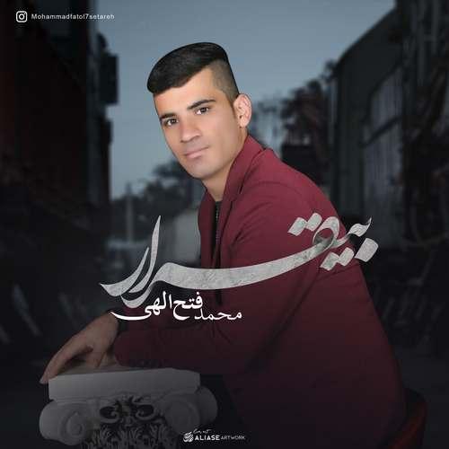 دانلود آهنگ محمد فتح الهی بیقرار
