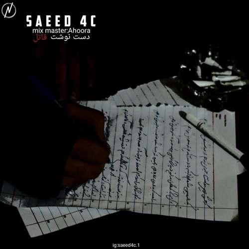 دانلود آهنگ سعید فورسی دست نوشت قاتل