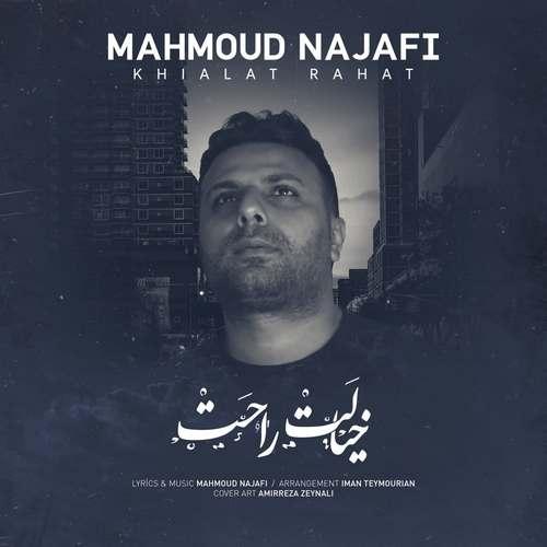 دانلود آهنگ محمود نجفی خیالت راحت