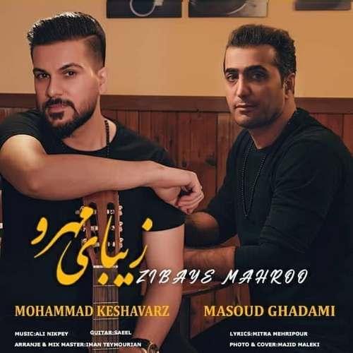 دانلود آهنگ مسعود قدمی و محمد کشاورز زیبای مهرو