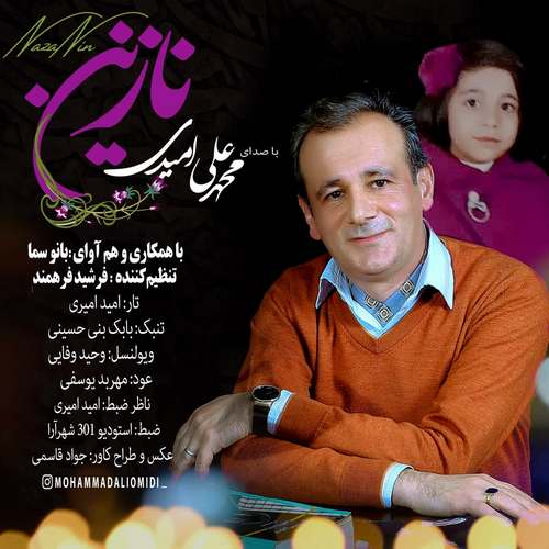 دانلود آهنگ محمد علی امیدی نازنین