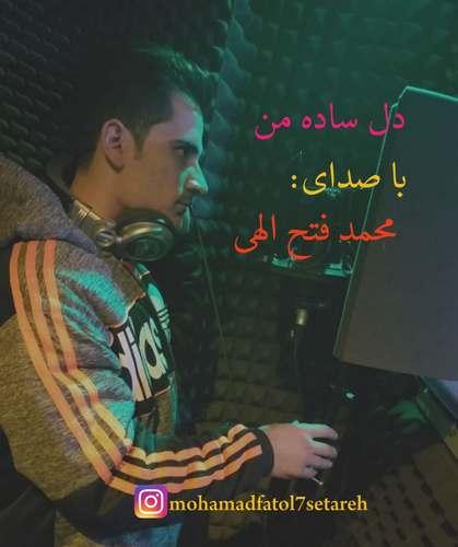 دانلود آهنگ محمد فتح الهی دل ساده من