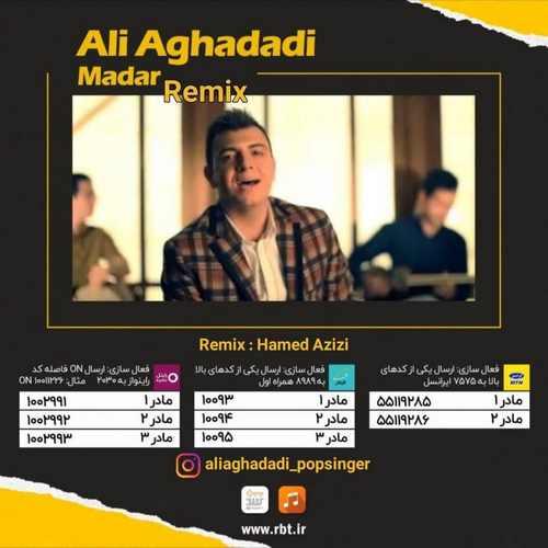 دانلود آهنگ علی آقادادی مادر (ریمیکس)