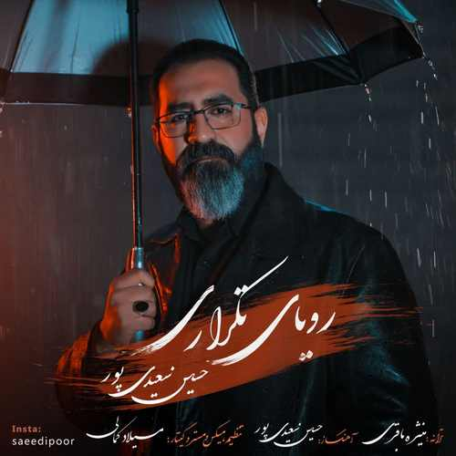دانلود آهنگ حسین سعیدی پور رویای تکراری