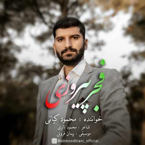 دانلود آهنگ محمود کیانی فجر پیروزی