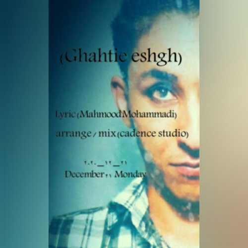 دانلود آهنگ محمود محمدی قحطی عشق