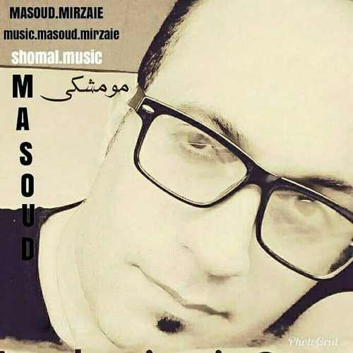 دانلود آهنگ مسعود میرزایی مو مشکی