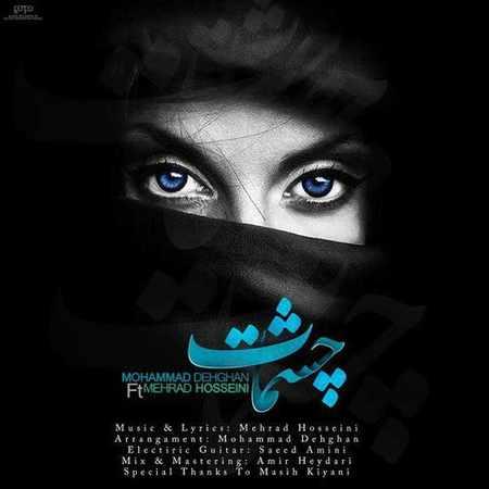 دانلود آهنگ محمد دهقان و مهراد حسینی چشمات