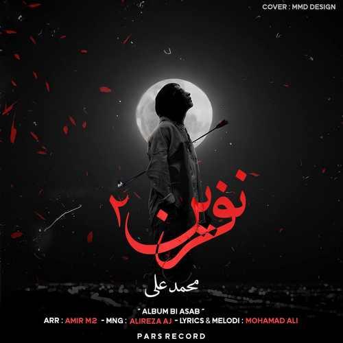 دانلود آهنگ محمد علی نفرین ۲