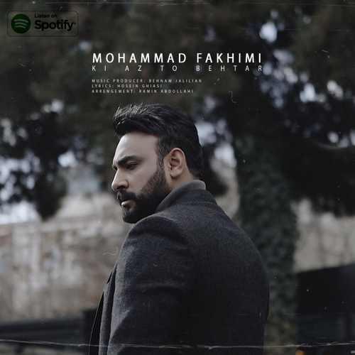 دانلود آهنگ محمد فخیمی کی از تو بهتر