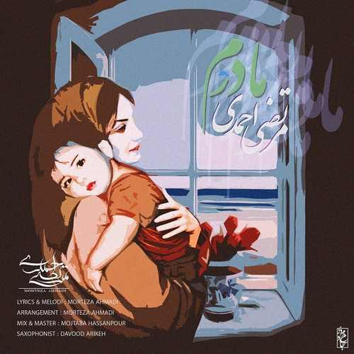 دانلود آهنگ مرتضی احمدی مادرم