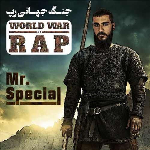 دانلود آهنگ  جنگ جهانی رپ
