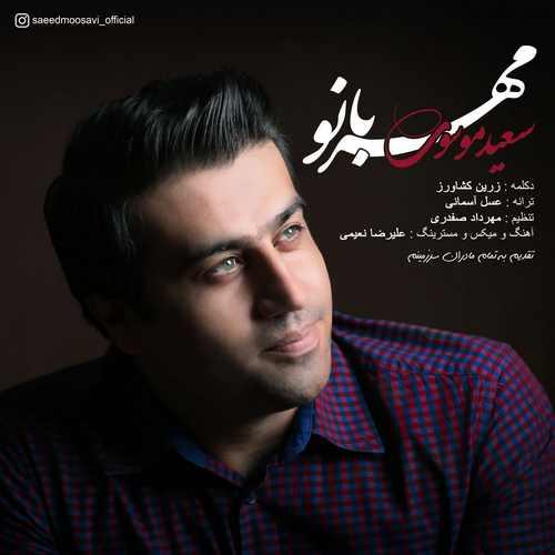 دانلود آهنگ سعید موسوی مهربانو