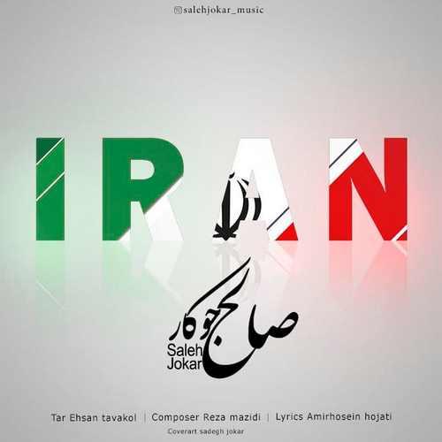 دانلود آهنگ صالح جوکار ایران