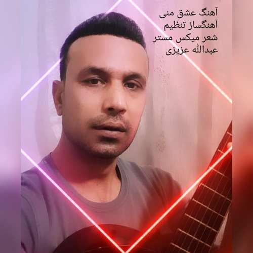دانلود آهنگ عبدالله عزیزی عشق منی