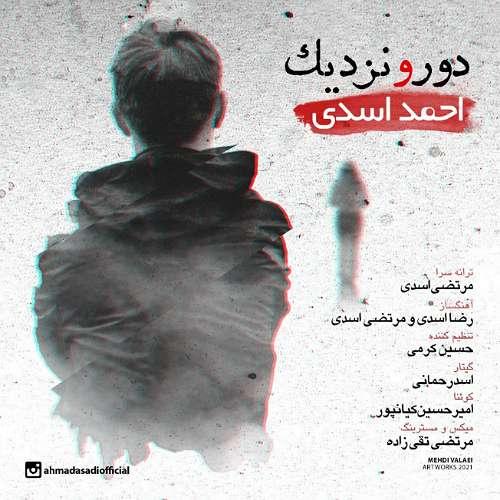 دانلود آهنگ احمد اسدی دور و نزدیک