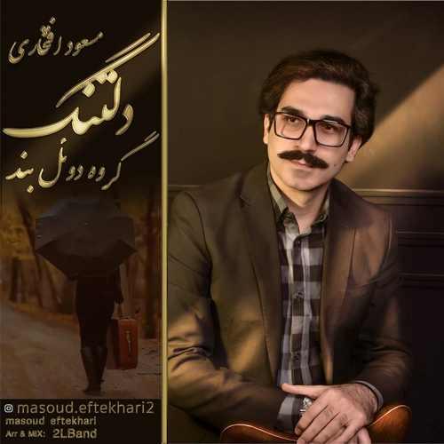 دانلود آهنگ مسعود افتخاری تنگه دلم