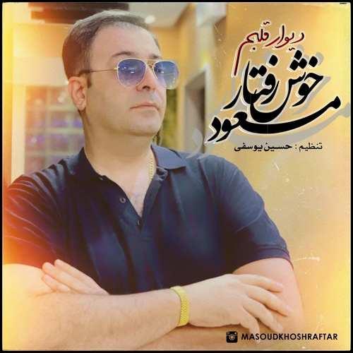 دانلود آهنگ مسعود خوش رفتار دیوار قلبم