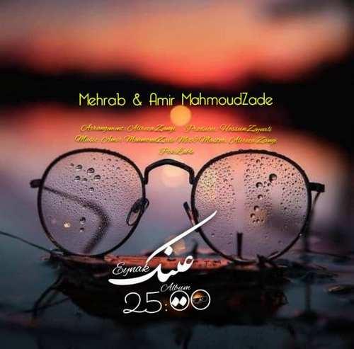 دانلود آهنگ مهراب و امیر محمودزاده عینک