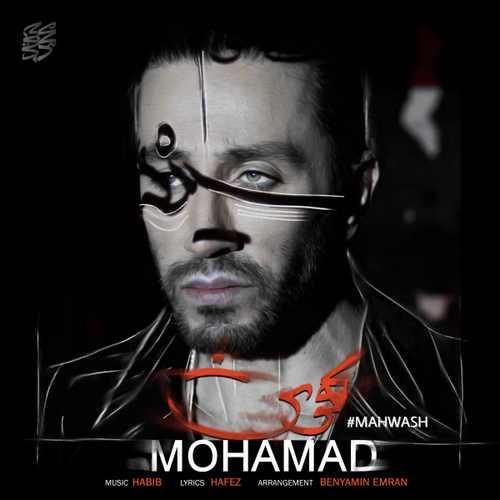 دانلود آهنگ محمد مهوش