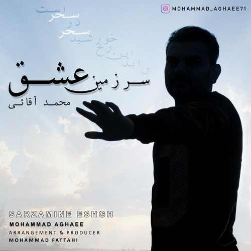 دانلود آهنگ محمد آقایی سرزمین عشق