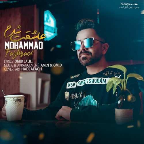 دانلود آهنگ محمد فخرایی عاشقت شدم