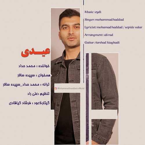 دانلود آهنگ محمد حداد عیدی