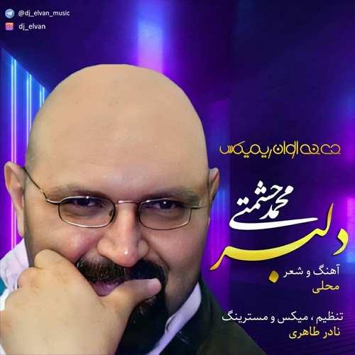 دانلود آهنگ محمد حشمتی دلبر (دیجی الوان ریمیکس)