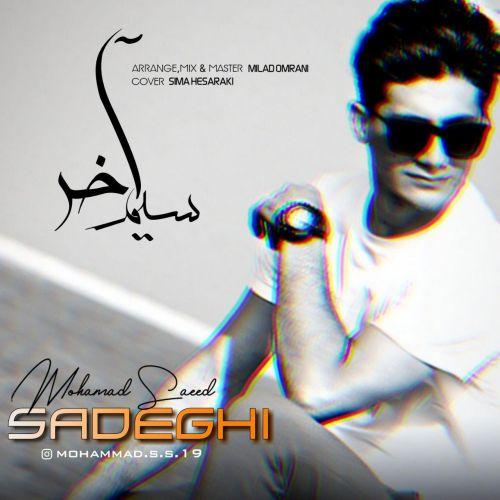 دانلود آهنگ محمد سعید صادقی سیم آخر