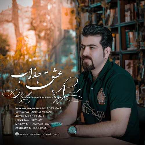 دانلود آهنگ محمدرضا راد عشق جذاب