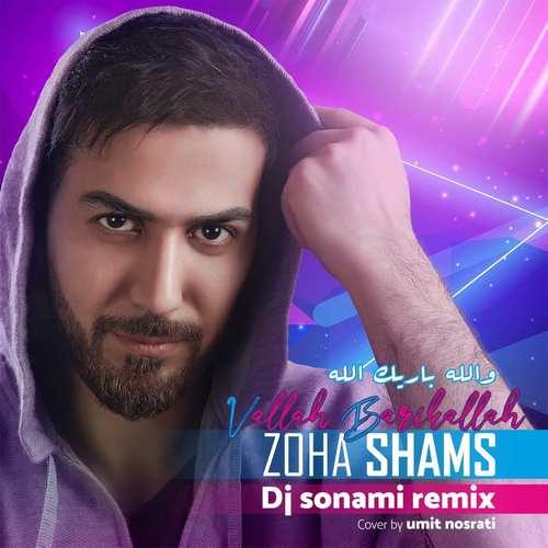 دانلود آهنگ ضحی شمس والله باریک الله ( دیجی سونامی ریمیکس )
