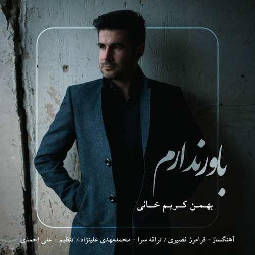 دانلود آهنگ بهمن کریم خانی باور ندار