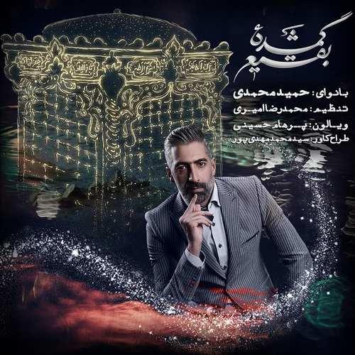 دانلود آهنگ حمید محمدی گمشده بقیع