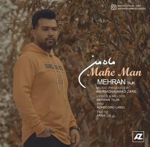 دانلود آهنگ مهران تاجیک ماه من