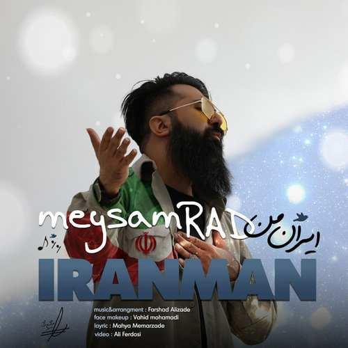 دانلود آهنگ میثم راد ایران من