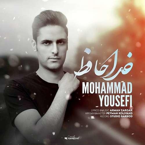 دانلود آهنگ محمد یوسفی خداحافظ